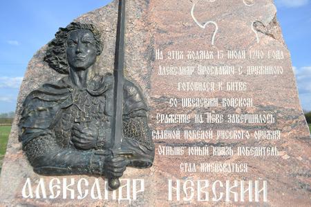 nevsky: Monument to Alexander Nevsky, Leningrad Region, Russia. Prince Alexander Nevsky - Russian general and politician of the 13th century.