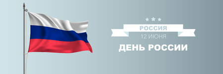 Russia day greeting card, banner vector illustration
