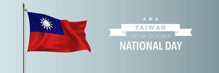 Taiwan happy national day greeting card, banner vector illustration Ilustração