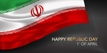 Iran republic day greeting card, banner with template text vector illustration 矢量图像