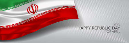 Iran republic day vector banner, greeting card 矢量图像