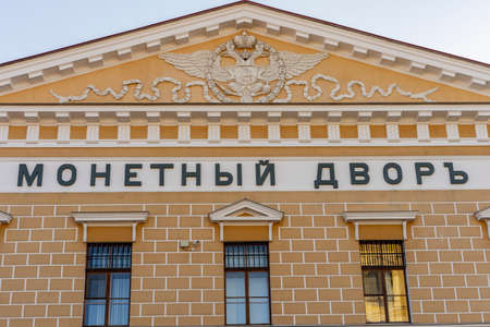 Mint located on the territory of the Peter and Paul Fortress. Russia Saint Petersburg. 05/29/2021 pm 14.22