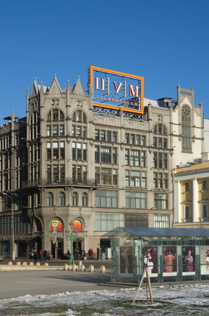 petrovka: Moscow, Russia - November 22, 2016: Central Department store - TSUM from the Theater square
