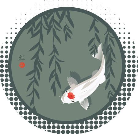 pez carpa: Ilustración del vector del Sagrado japonés Koi carpa y sauces ramas en el fondo forma redonda Vectores
