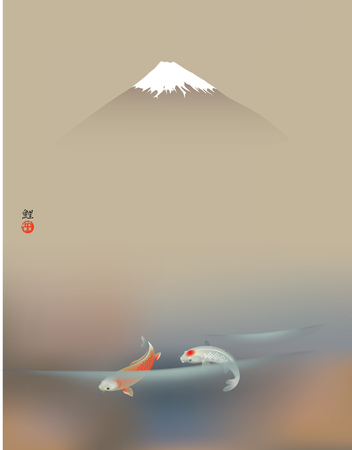 swimming carp: Vector illustration of traditional sacred Japanese Koi carp fish. Hieroglyph means carps.