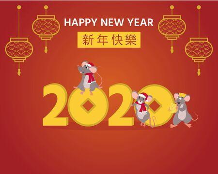 Imagen del concepto de símbolo chino feliz año nuevo 2020. Rata de metal. La ilustración del vector se puede utilizar para el calendario, la tarjeta de felicitación, la bandera, el cartel. Ratones lindos.