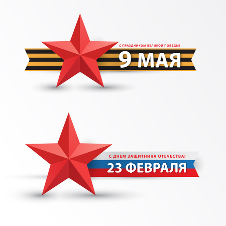 Symbol of two russian holidays. May 9 victory day and February 23 Defender of the Fatherland Day. Red peper star, Russian flag and St. George Ribbon