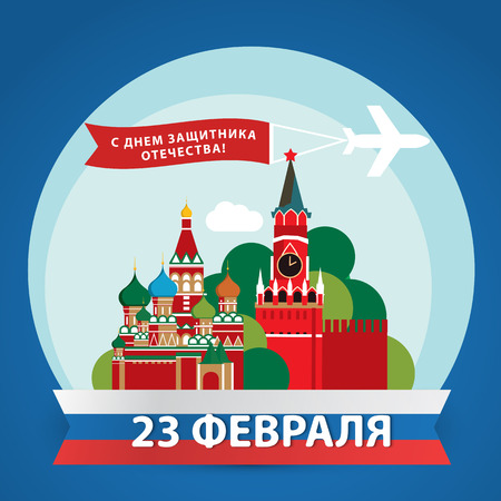 February 23 Defender of the Fatherland Day. Russian holiday. Moscow landmarks sand russian flag as ribbon. Flat paper design.