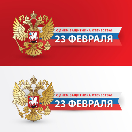 double headed: February 23 Defender of the Fatherland Day. Russian holiday. The double-headed eagle - Coat of arms of Russia and russian flag as ribbon. Flat paper design.
