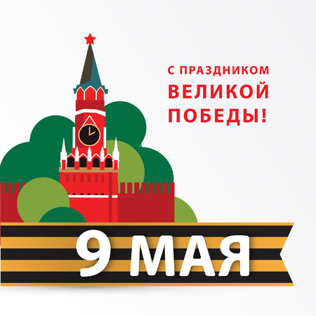 May 9 Russian Victory Day. St. George Ribbon with kremlin. Flat paper design.