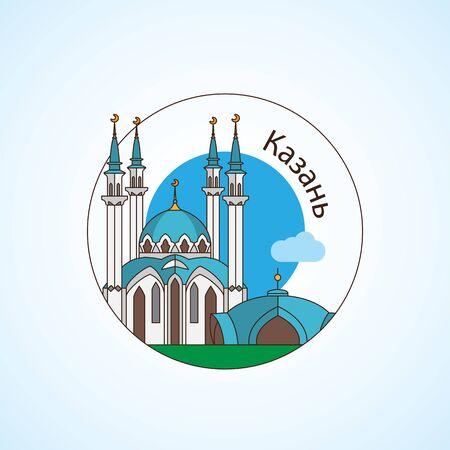 Kazan Russia vector Ilustração