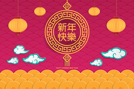Chinese new year greeting card with decorations, lantern, cloud and traditional asian patterns. Paper art styles. Vector illustration. Translation of Chinese Calligraphy: Happy new year.