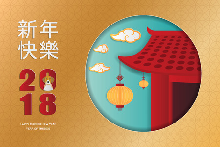 2018 Chinese new year greeting card with dog, Chinese temple, lantern, and traditional asian patterns. Paper art styles. Vector illustration. Translation of Chinese Calligraphy: Happy new year. Ilustração