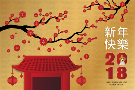 2018 Chinese new year greeting card with dog, cherry blossom, Chinese temple, lantern, and traditional asian patterns. Paper art styles. Vector illustration. Translation of Chinese Calligraphy: New Year is making new fortune.