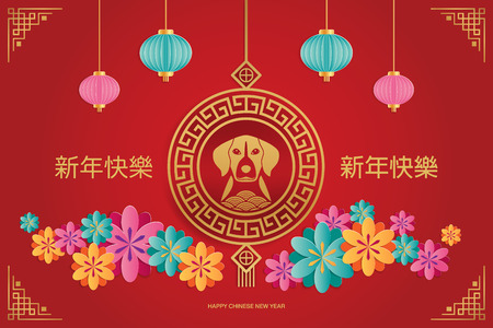 Chinese New Year greeting card with dog, cherry blossom, lantern, and traditional Asian patterns. Paper art styles. Vector illustration. Translation of Chinese Calligraphy: New Year is making new fortune.