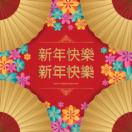 Chinese new year background with Chinese fan, cherry blossom, and traditional asian patterns. Paper art styles. Vector illustration.