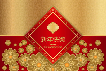 Chinese new year greeting card with cherry blossom, lantern, and traditional asian patterns. Vector illustration. Translation of Chinese Calligraphy : Translation of Chinese Calligraphy: Happy new year.
