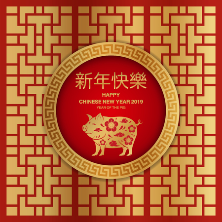 2019 Happy Chinese new year greeting card with traditional asian patterns and Zodiac Sign Pig. Paper art styles. Vector illustration. Translation of Chinese Calligraphy: Happy new year.