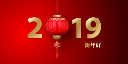 Classic Chinese new year background. Hanging paper lantern and 2019 Numbers on a red background Çizim