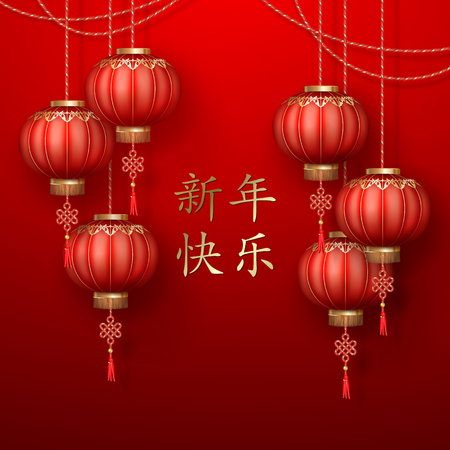 Classic Chinese new year background. Hanging paper lanterns on red background. Chinese inscription 'Happy new year'