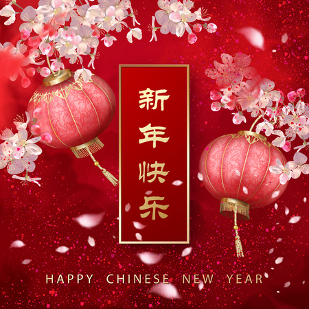Chinese New Year background. Hanging silk lanterns, and flying petals and spring blooming branches on red background. Chinese inscription 'Happy New Year'