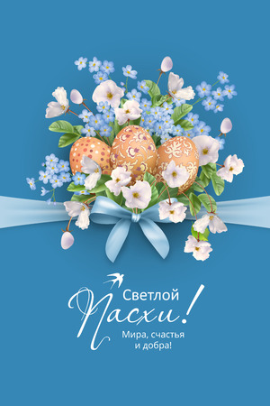 Happy Easter Card. Vector spring flowers and eggs. Happy Easter inscription in Russian