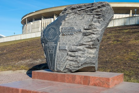 olympiad: Moscow. Monument to the heroes of the Russian Olympians