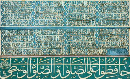 lettres arabes: Plaque avec de vieilles lettres arabes en or Banque d'images