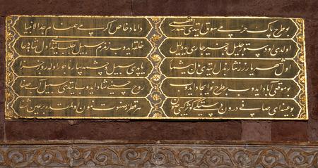 arabische letters: Plaat met oude Arabische letters in goud Stockfoto