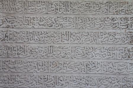 arabische letters: Oude stenen plaat met oude Arabische letters
