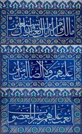arabische letters: Plaat met oude Arabische letters in blauw en wit Stockfoto