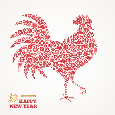 사쿠라 꽃, 구름과 등불 - 레드 중국어 징후 및 기호와 닭 실루엣입니다. 벡터 일러스트 레이 션. 상형 문자 닭. 행복 한 새 해 2017 카드.