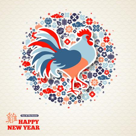 Flower: 2017 Chinese New Year Greeting Card Design. Geroglifico Gallo. illustrazione. Vacanze colorate con i segni e simboli asiatici.