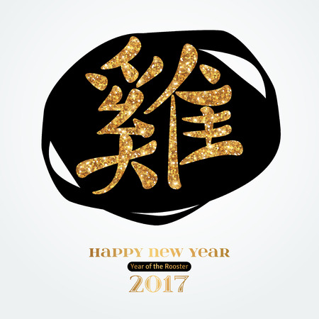 hieroglyph: 2017 Chinese New Year Greeting Card with Hieroglyph Rooster. Gold Glittering Pattern on Black Stain.