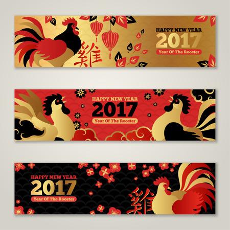 구정 요소로 설정 가로 배너입니다. 상형 문자 닭. 삽화. 아시아 랜턴, 구름과 전통적인 붉은 꽃과 골드 색상입니다.