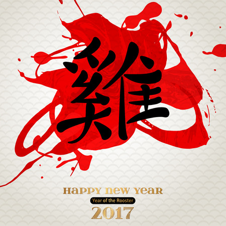 Hieroglyph Rooster on Red Paint Stain. Happy Chinese New Year. Light Background with Asian Wave Pattern. illustration.
