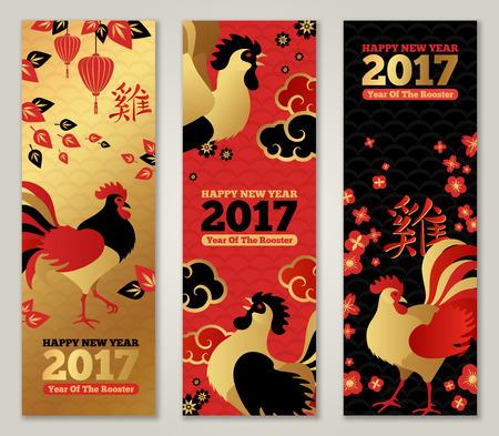 수직 배너는 2017 구정 요소로 설정합니다. 벡터 일러스트 레이 션. 아시아 랜턴, 구름과 전통적인 붉은 꽃과 골드 색상입니다. 상형 문자 닭띠