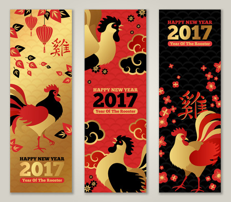 animal cock: Vertical Banners Set with 2017 Chinese New Year Elements. Vector illustration. Asian Lantern, Clouds and Flowers in Traditional Red and Gold Colors. Hieroglyph Rooster