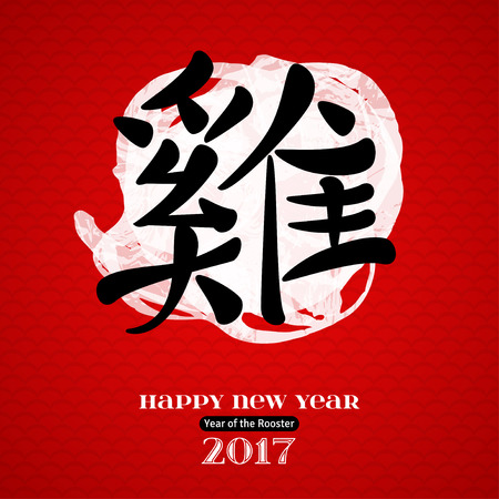 Hieroglyph Rooster on Red Background with White Watercolor Stain. Happy 2017 Chinese New Year. illustration.