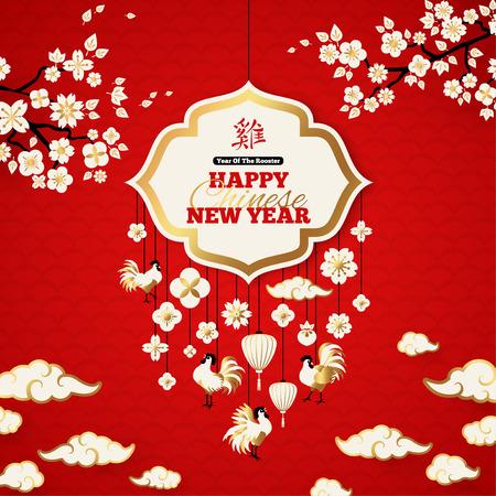 štěstí: 2017 čínský novoroční přání s bílým rámečkem, Sakura větve a asijských Mraky na červeném pozadí.