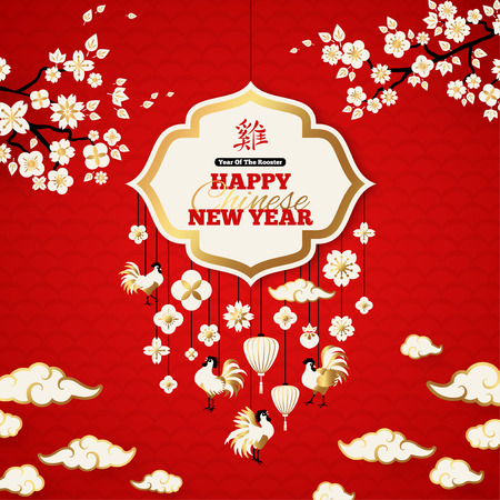 2017 Chinese New Year Greeting Card with White Frame, Sakura Branches and Asian Clouds on Red Background.