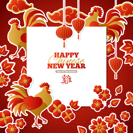 flores chinas: 2017 Tarjeta de felicitación de Año Nuevo Chino.