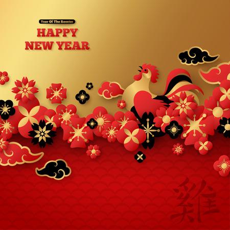 2017 Tarjeta de felicitación de año nuevo chino con la frontera floral y canto del gallo.