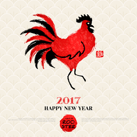 hieroglyphs: Chinese New Year Greeting Card with Hand Drawn Rooster. Symbol of 2017. Vector illustration. Hieroglyph stamp translation: cock. Watercolor and black ink drawing or sketch.