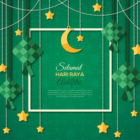 Selamat Hari Raya tarjeta con marco cuadrado Foto de archivo - 81166883