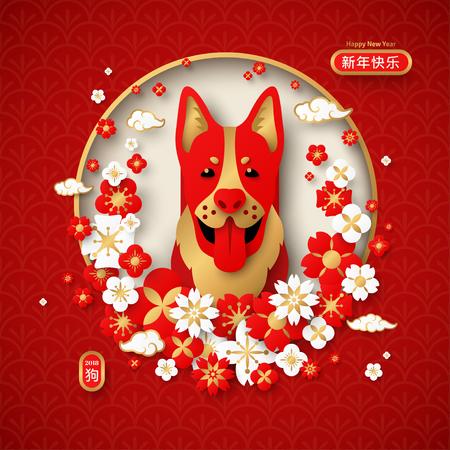 Emblem des Chinesischen Neujahrsfests, Jahr 2018 des Hundes auf Rot Standard-Bild - 88031118