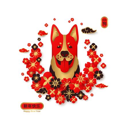 Chinese New Year Emblem, 2018 Year of Dog vector illustration. Vector Illustration