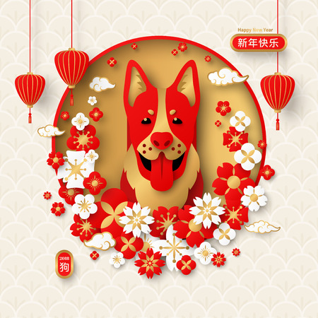 Emblema de año nuevo chino, año 2018 de perro sobre fondo blanco. Ilustración de vector