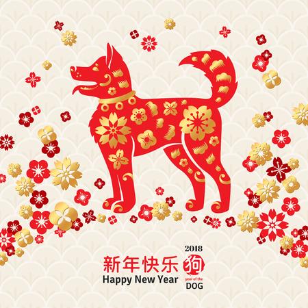 Chinees Nieuwjaar, jaar van de hond vectorillustratie.