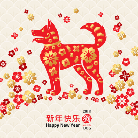 Chinese New Year, Year of the Dog  vector illustration.